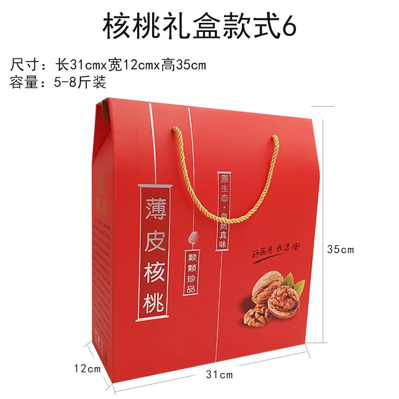 彩印包装,干果礼品盒,核桃坚果包装