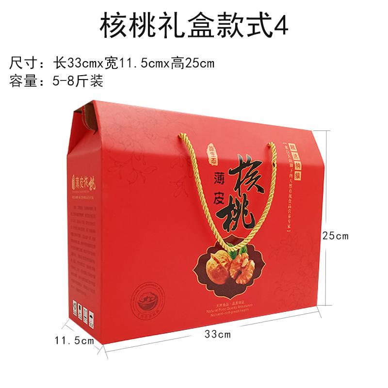 彩印包装,干果礼品盒,核桃坚果包装 (5)