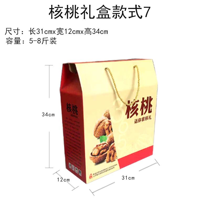 彩印包装,干果礼品盒,核桃坚果包装 (2)