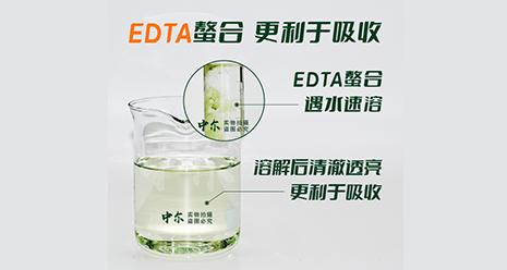中维赞水溶肥,中尔水溶肥,微量元素水溶肥