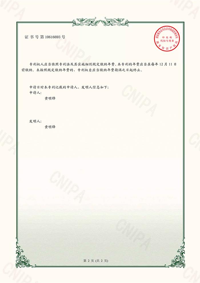 实用新型专利证书-黄2