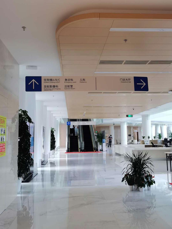 医院标识标牌指示牌