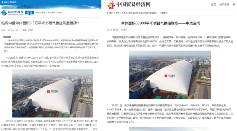 临沂中盛集团钢铁事业部原料场气膜封闭2