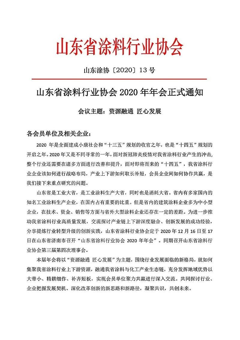 山东省涂料行业协会2020年年会即将召开