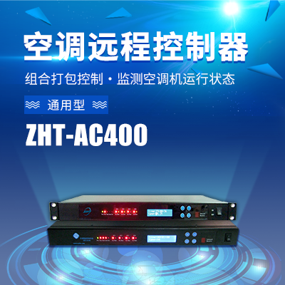 AC400主图1