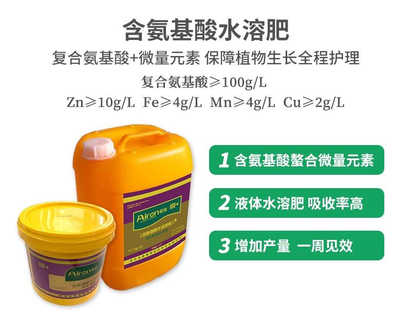 四川爱隆氨基酸水溶肥