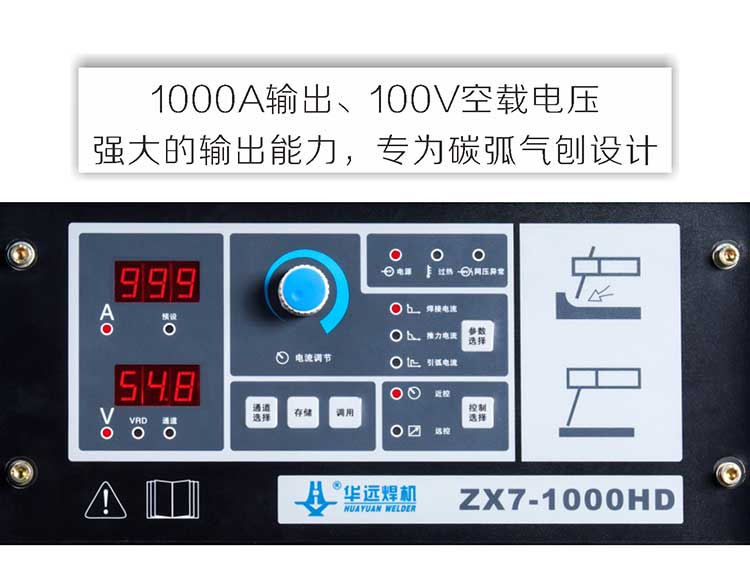 碳弧气刨机ZX7-1000HD细节图 (2)