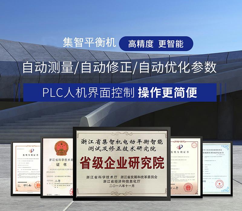 集智平衡机为中国制造提升精度和速度