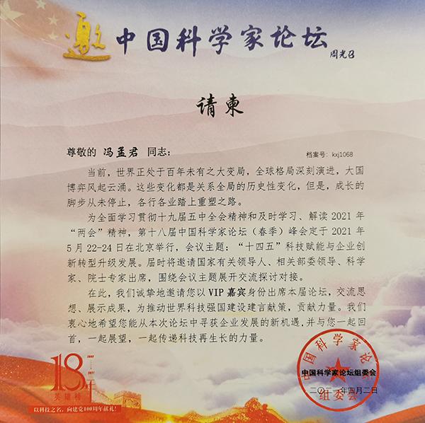 科技强国大会暨第十八届中国科学家论坛峰会请柬