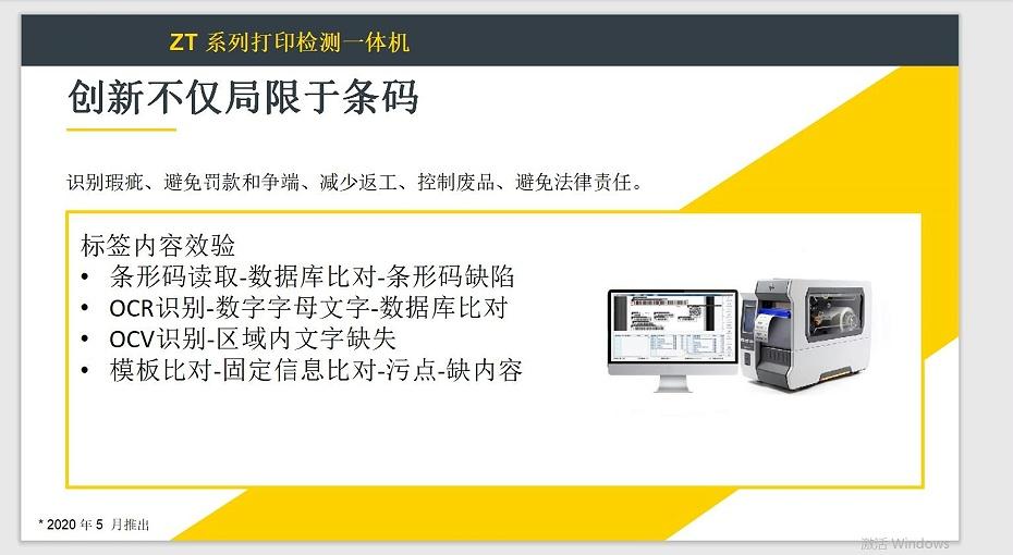 ZT 系列打印检测一体机 (2)