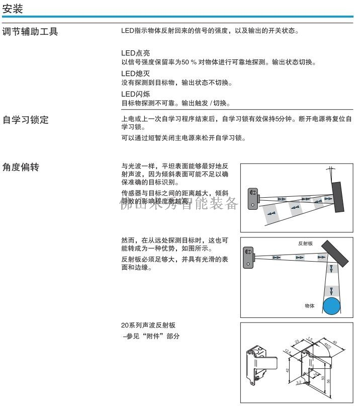 超声波传感器安装方法2