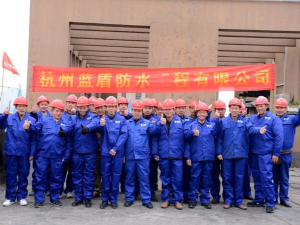 杭州蓝盾防水团队