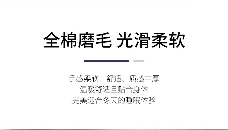 4-依娜加厚磨毛优棉四件套_r4_c1