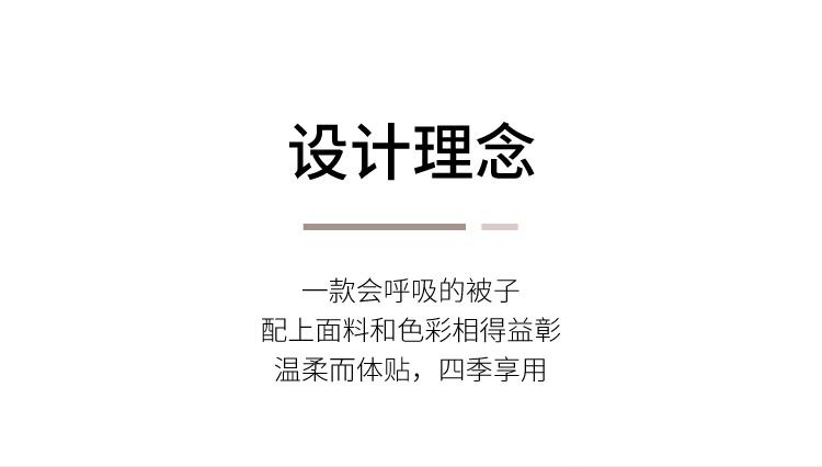 18-依娜超柔水洗棉四季被芯_r2_c1