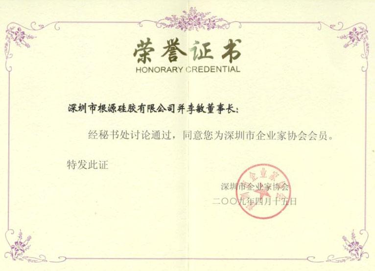 根源-荣誉证书1.jpg