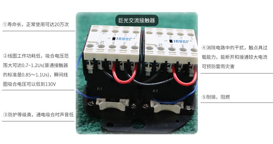 交流接触器