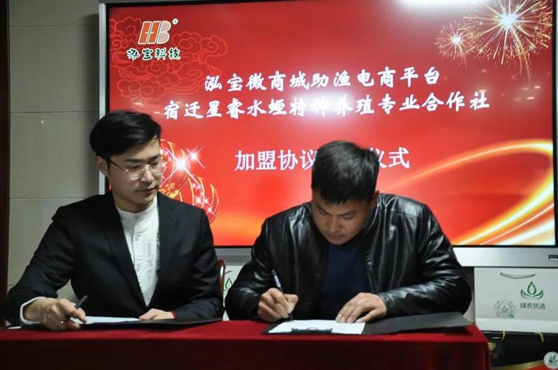 泓宝微商城助渔电商平台与宿迁星睿水蛭特种养殖专业合作社王永正先生签订加盟协议