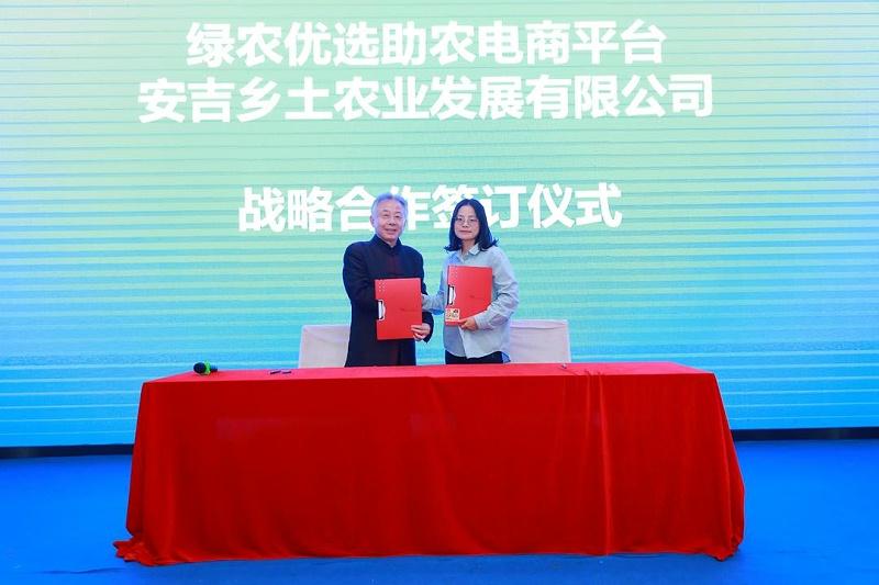 8、绿农优选助农电商平台(邹国忠董事长)和安吉乡土农业发展有限公司(朱仁斌董事长)签订战略合作协议