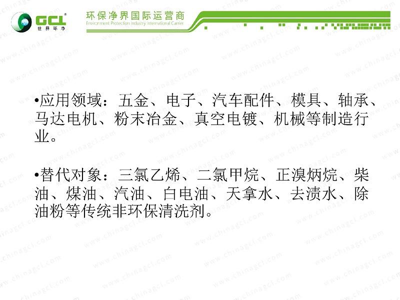 清洗剂基础知识简介 _页面_05