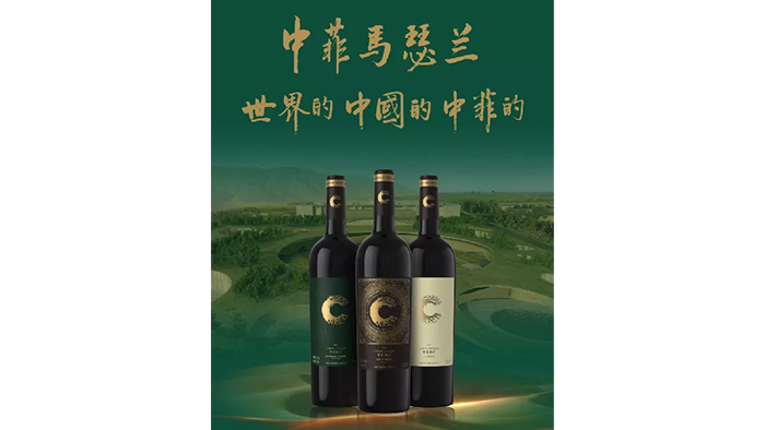 中菲酒庄-新疆葡萄酒-国产葡萄酒 (8)