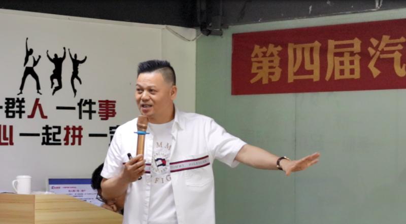 车美福第四届汽服门店盈利突破研讨会