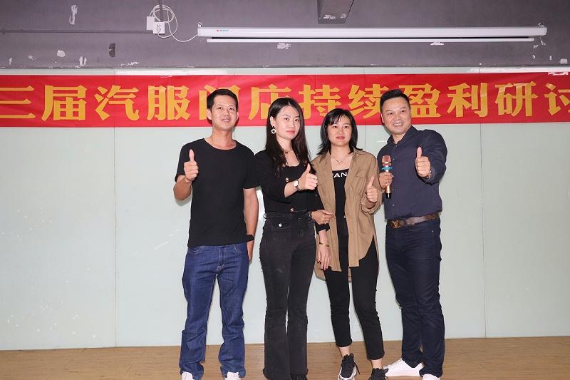 车美福第三届汽服门店盈利突破研讨会