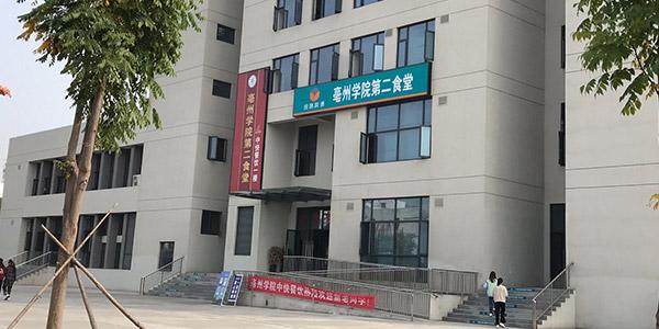 亳州学院食堂