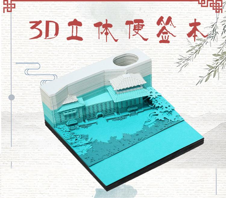3d建筑模型便签纸
