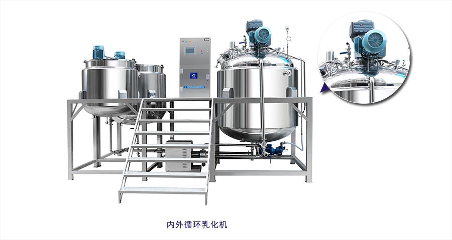 内外循环乳化机